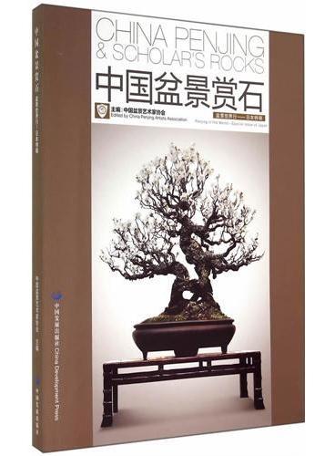 中国盆景赏石:盆景世界行——日本特辑