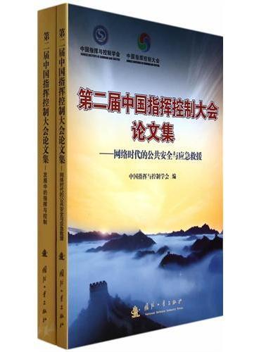 第二届中国指挥控制大会论文集