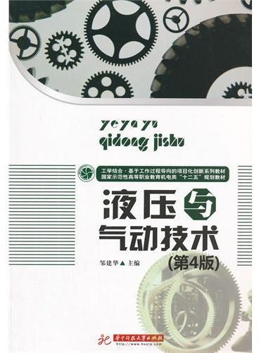 工学结合·基于工作过程导向的项目化创新系列教材:液压与气动技术(第4版)