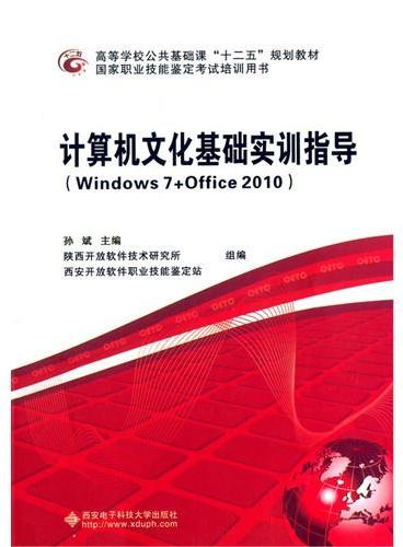 计算机文化基础实训指导(Windows 7+Office 2010)