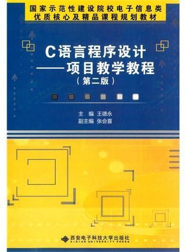C语言程序设计——项目教学教程(第二版)(高职)