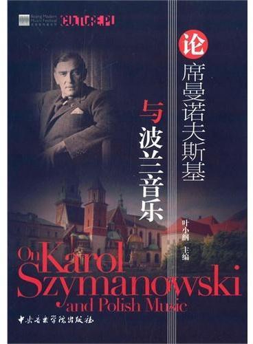 论席曼诺夫斯基与波兰音乐