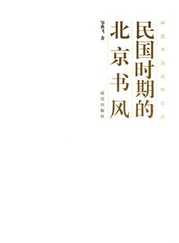 民国时期的北京书风