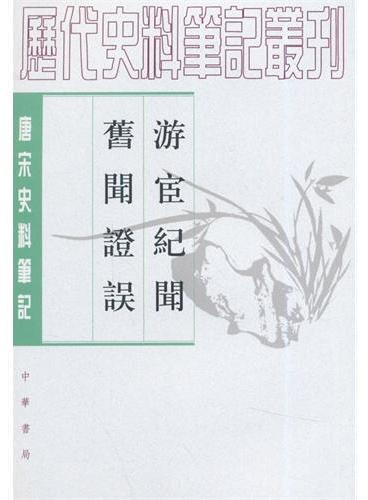 游宦纪闻  旧闻证误--唐宋史料笔记丛刊