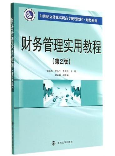 21世纪立体化高职高专规划教材·财经系列/财务管理实用教程(第2版)