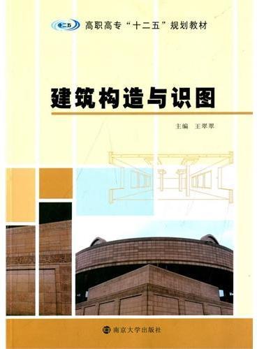 """高职高专""""十二五""""规划教材/建筑构造与识图"""