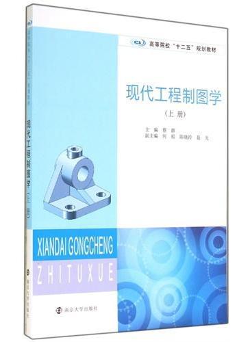 """高等院校""""十二五""""规划教材/现代工程制图学(上册)"""