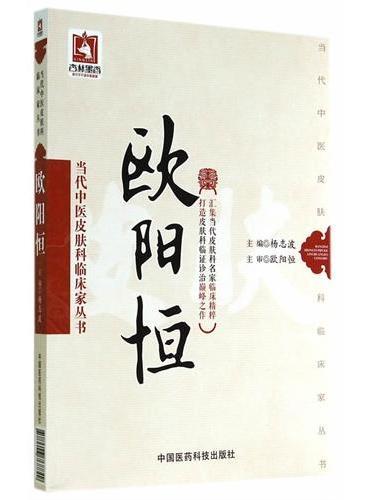 欧阳恒(当代中医皮肤科临床家丛书)