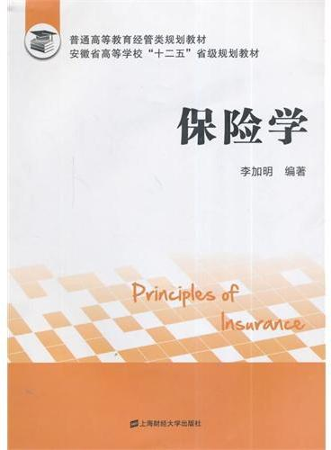 保险学(普通高等教育经管类规划教材)