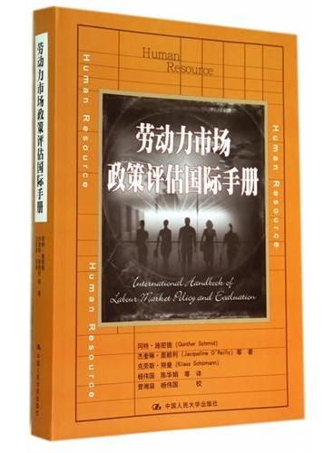 劳动力市场政策评估国际手册