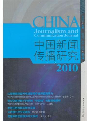 中国新闻研究2010