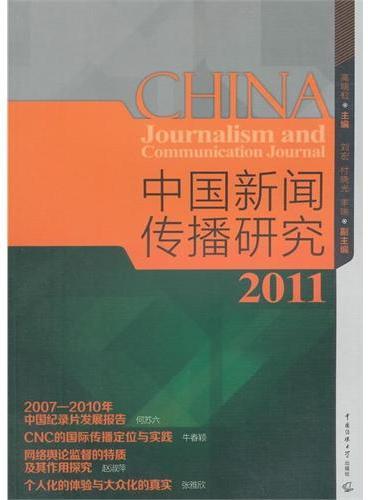 中国新闻研究2011