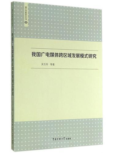 我国广电媒体跨区域发展模式研究
