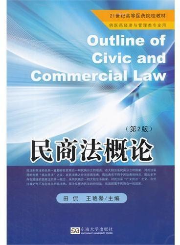 民商法概论(第二版)