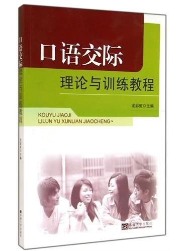 口语交际理论与训练教程