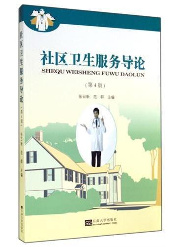 社区卫生服务导论(第四版)