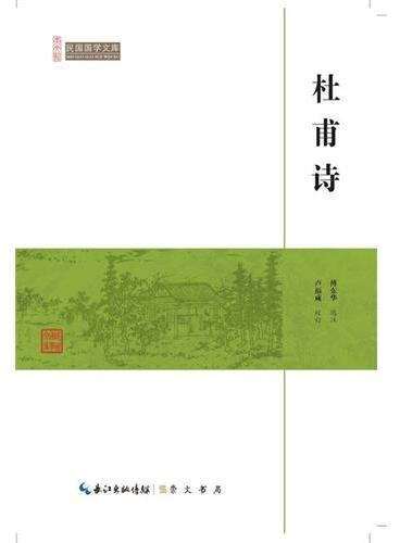 杜甫诗-民国国学文库