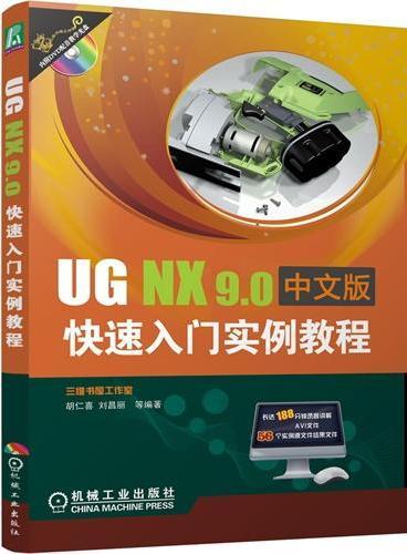 UG NX9.0中文版快速入门实例教程