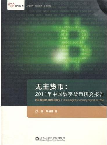 智库报告·无主货币:2014年中国数字货币研究报告