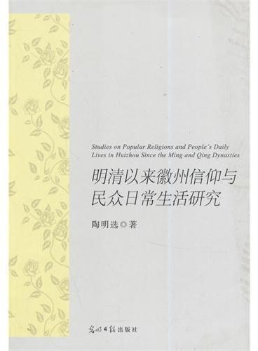 明清以来徽州信仰与民众日常生活研究