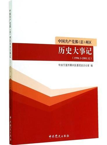 中国共产党鄞(县)州区历史大事记19961~200112