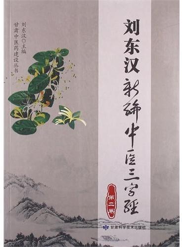 刘东汉新编中医三字经(第二卷)