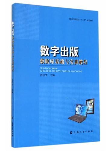 数字出版数据库基础与实训教程
