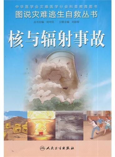 图说灾难逃生自救丛书·核与辐射事故