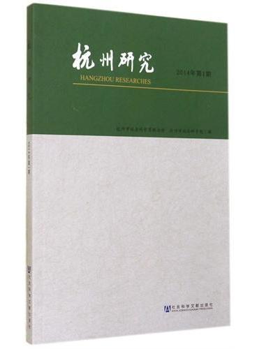 杭州研究(2014年第1期)