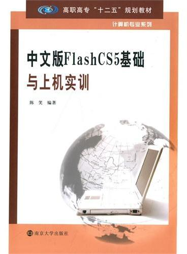 """高职高专""""十二五""""规划教材·计算机专业系列/中文版FlashCS5基础与上机实训"""
