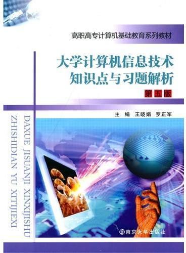 高职高专计算机基础教育系列教材/大学计算机信息技术知识点与习题解析(第五版)