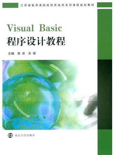 江苏省医药类院校信息技术系列课程规划教材/Visual Basic程序设计教程