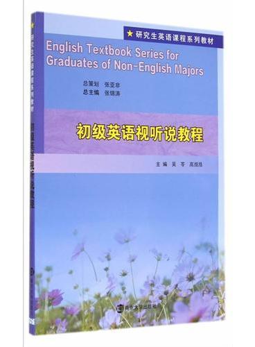 研究生英语课程系列教材/初级英语视听说教程(含光盘)