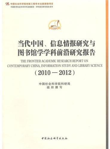 当代中国、信息情报研究与图书馆学学科前沿研究报告(2010-2012)(创新工程)