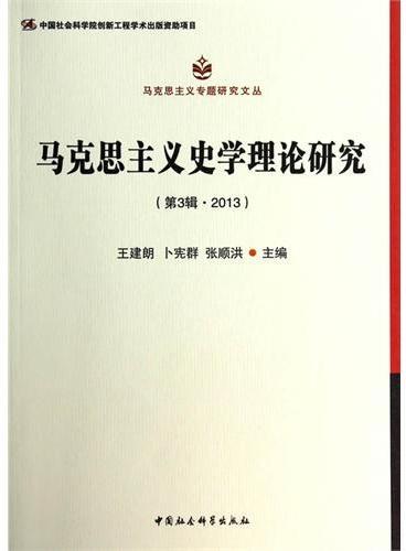 马克思主义史学理论研究(第3辑2013)