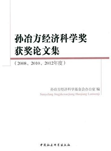 孙冶方经济科学奖获奖论文集(2008、2010、2012年度)