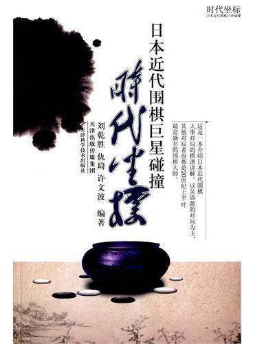 时代坐标:日本近代围棋巨星碰撞
