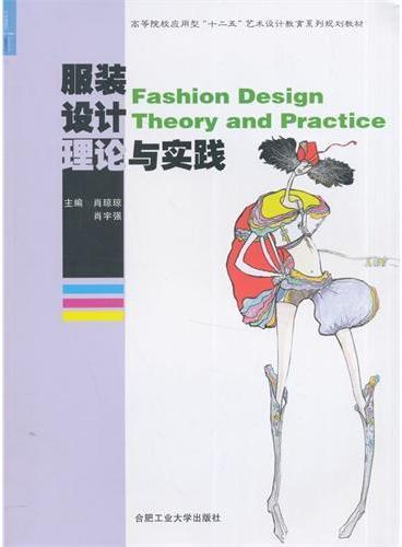 服装设计理论与实践