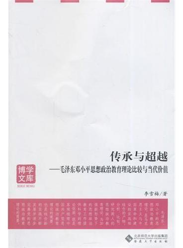 传承与超越—毛泽东邓小平思想政治教育理论比较与当代价值