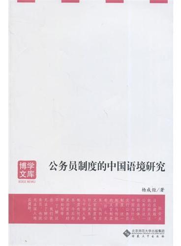 公务员制度的中国语境研究