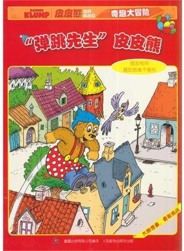 """皮皮熊和他的朋友们奇趣大冒险-""""弹跳先生""""皮皮熊"""