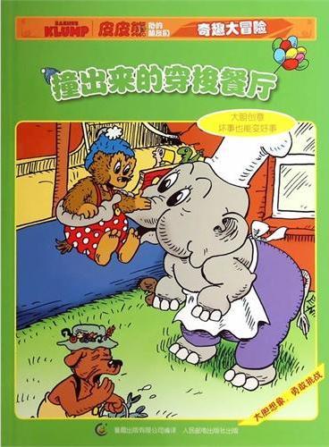 皮皮熊和他的朋友们奇趣大冒险-撞出来的穿梭餐厅