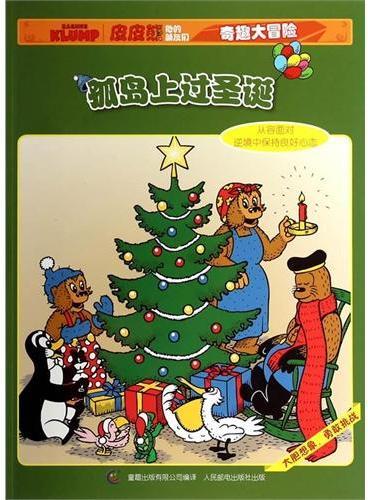 皮皮熊和他的朋友们奇趣大冒险-孤岛上过圣诞