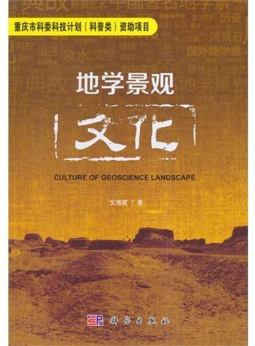 地学景观文化