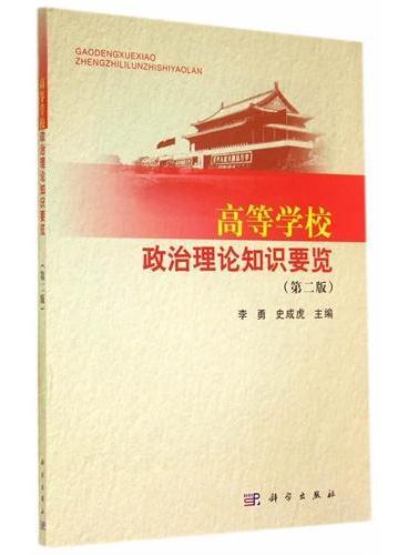 高等学校政治理论知识要览(第二版)
