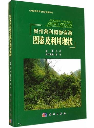 贵州桑科植物资源图鉴及利用现状