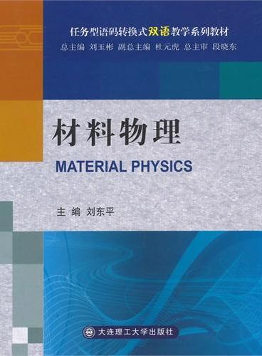 材料物理(任务型语码转换式双语教学系列教材)