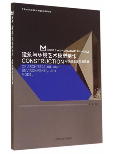 建筑与环境艺术模型制作——用模型激发创意思维