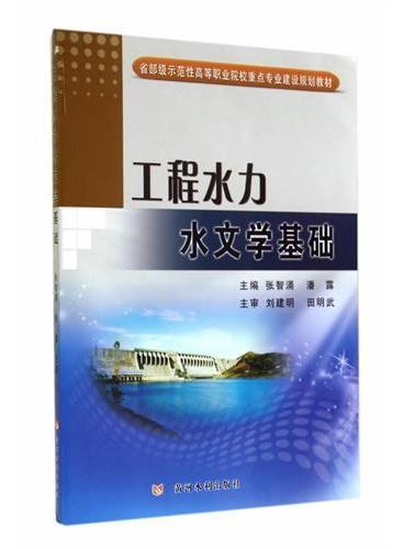 工程水力水文学基础(省部级示范性高等职业院校重点专业建设规划教材)
