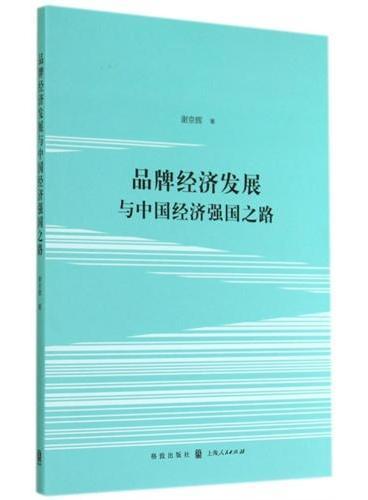 品牌经济发展与中国经济强国之路